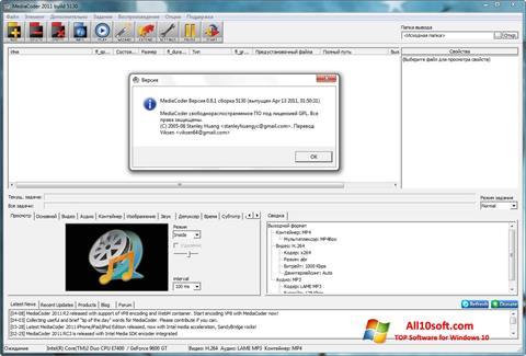 Zrzut ekranu MediaCoder na Windows 10